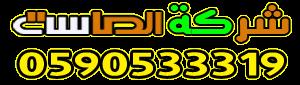 شركة الماسة بالمدينة المنورة ~ 0590533319